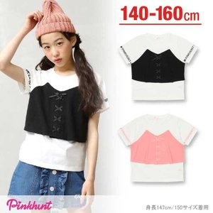 PINKHUNT ビスチェ付きTシャツ-キッズ ジュニア 子供服 ベビードール BABYDOLL-0736K|babydoll-y
