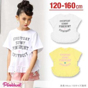 PINKHUNT 裾フリルTシャツ-キッズ ジュニア 子供服 ベビードール BABYDOLL-0755K|babydoll-y