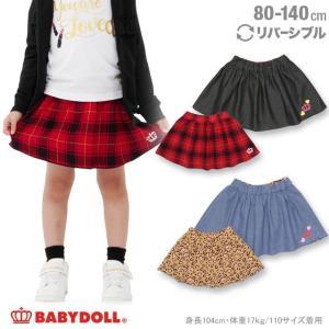 7/22まで50%OFFからさらに20%OFF!SALE ベビードール BABYDOLL 子供服 リバーシブル スカート 0962K ベビーサイズ キッズ 女の子 babydoll-y
