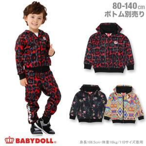 50%OFF SALE ベビードール BABYDOLL 子供服 親子お揃い 総柄 ジップパーカー 0974K ベビーサイズ キッズ 男の子 女の子|babydoll-y