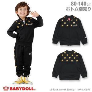 50%OFF SALE ベビードール BABYDOLL 子供服 親子お揃い 星柄 ジャケット (ボトム別売) 1010K ベビーサイズ キッズ 男の子 女の子|babydoll-y