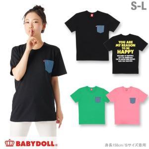 50%OFF SALE ベビードール BABYDOLL 子供服 親子ペア バックメッセージ Tシャツ 大人 レディース メンズ 1100A|babydoll-y