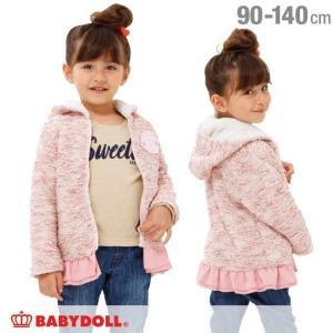 50%OFF SALE ベビードール BABYDOLL 子供服 フリル ハート ジップパーカー 1273K ベビーサイズ キッズ 女の子 防寒|babydoll-y