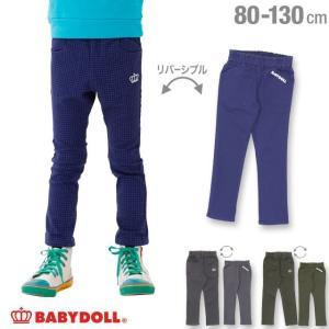 50%OFF SALE ベビードール BABYDOLL 子供服 2WAY リバーシブル ロングパンツ 1320K ベビーサイズ キッズ 男の子 女の子|babydoll-y