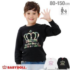 50%OFF SALE ベビードール BABYDOLL 子供服 親子お揃い 迷彩柄 ロゴ トレーナー 1322K ベビーサイズ キッズ 男の子 女の子|babydoll-y