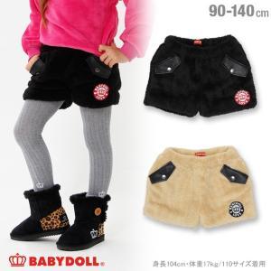 50%OFF SALE ベビードール BABYDOLL 子供服 もこもこ ボア ショートパンツ 1326K ベビーサイズ キッズ 女の子|babydoll-y