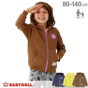 50%OFF SALE ベビードール BABYDOLL 子供服 親子お揃い ワッフル ジップパーカー 1437K ベビーサイズ キッズ 男の子 女の子|babydoll-y