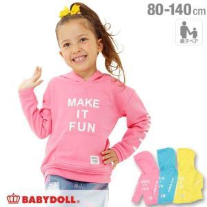 50%OFF SALE ベビードール BABYDOLL 子供服 親子お揃い メッセージ パーカー 1442K ベビーサイズ キッズ 男の子 女の子|babydoll-y