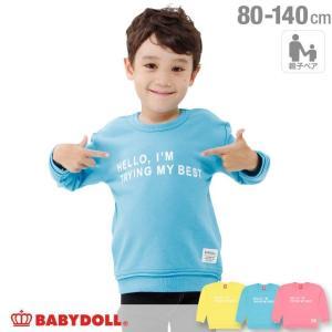 50%OFF SALE ベビードール BABYDOLL 子供服 親子お揃い メッセージ トレーナー 1443K ベビーサイズ キッズ 男の子 女の子|babydoll-y