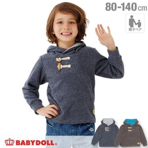 50%OFF SALE ベビードール BABYDOLL 子供服 親子お揃い 起毛 バックロゴ パーカー 1538K ベビーサイズ キッズ 男の子 女の子|babydoll-y