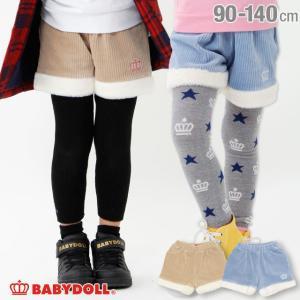 50%OFF SALE ベビードール BABYDOLL 子供服 裾ボア コーデュロイ ショートパンツ 1554K ベビーサイズ キッズ 女の子|babydoll-y