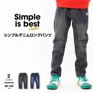 ベビードール BABYDOLL 子供服 プチプラ シンプル デニム ロングパンツ 1597K ベビーサイズ キッズ 男の子 女の子|babydoll-y
