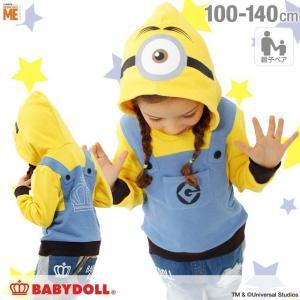 ベビードール BABYDOLL 子供服 親子お揃い ミニオン なりきり パーカー 1600K ベビーサイズ キッズ 男の子 女の子|babydoll-y