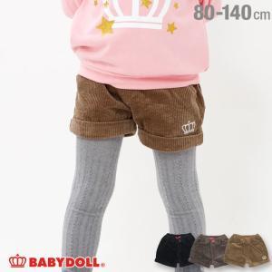 50%OFF SALE ベビードール BABYDOLL 子供服 コーデュロイ ショートパンツ 1778K ベビーサイズ キッズ 女の子|babydoll-y