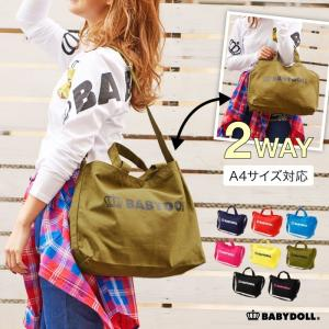 ベビードール BABYDOLL 子供服 A4サイズ対応 2way ショルダートートバッグ 1845 雑貨 キッズ 大人|babydoll-y