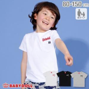 10/23まで60%OFF!SALE ベビードール BABYDOLL 子供服 親子お揃い ポケット付き ロゴ Tシャツ 2245K キッズ 男の子 女の子|babydoll-y