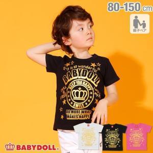 7/22まで50%OFFからさらに20%OFF!SALE ベビードール BABYDOLL 子供服 親子お揃い 王冠メッセージ Tシャツ 2269K ベビーサイズ キッズ 男の子 女の子|babydoll-y