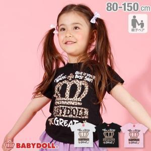 50%OFF SALE ベビードール BABYDOLL 子供服 親子お揃い 王冠 ヒョウ柄 ラクガキ Tシャツ 2293K キッズ 男の子 女の子|babydoll-y