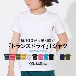 50%OFF SALE ベビードール BABYDOLL 子供服 親子お揃い 吸汗/速乾 BASIC Tシャツ 2455K キッズ 男の子 女の子|babydoll-y