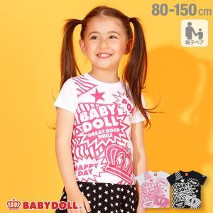 30%OFF SALE ベビードール BABYDOLL 子供服 親子お揃い 王冠 ロゴ ギザギザ Tシャツ 2463K ベビーサイズ キッズ 男の子 女の子|babydoll-y
