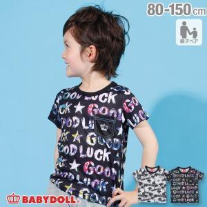 50%OFF SALE ベビードール BABYDOLL 子供服 親子お揃い 吸水速乾 王冠 ポケット メッシュ Tシャツ 2542K (ボトム別売) キッズ 男の子 女の子|babydoll-y