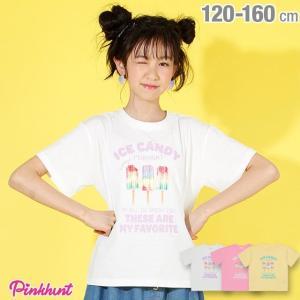 30%OFF SALE ベビードール BABYDOLL 子供服 PINKHUNT PH アイス 転写 Tシャツ 2613K キッズ ジュニア 女の子|babydoll-y
