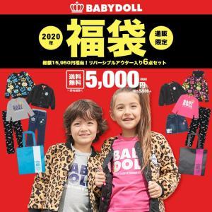 【予約商品】2020年 福袋 通販限定 ベビードール ネタバレ 6点セット 3049K BABYDOLL キッズ 男の子 女の子|babydoll-y