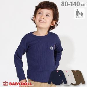 ベビードール BABYDOLL 子供服 親子お揃い ワッフル ロンT 3113K キッズ 男の子 女の子|babydoll-y