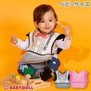 ベビードール BABYDOLL 子供服 お食事 エプロン 3185 ベビーサイズ 雑貨 男の子 女の子|babydoll-y