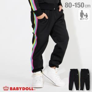 ベビードール BABYDOLL 子供服 親子お揃い サイドライン ロングパンツ 3441K (トップス別売) キッズ 男の子 女の子|babydoll-y