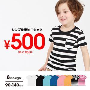 税抜990円 SALE ベビードール BABYDOLL 子供服 親子お揃い パックTシャツ 3672K キッズ 男の子 女の子|babydoll-y
