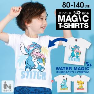 ベビードール BABYDOLL 子供服 ディズニー Tシャツ 親子お揃い 水に濡れるとデザインが変わる ウォーターマジック 4023K キッズ 男の子 女の子 DISNEY babydoll-y