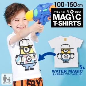 ベビードール BABYDOLL 子供服 ミニオン Tシャツ 親子お揃い ウォーターマジック 4025K キッズ 男の子 女の子|babydoll-y
