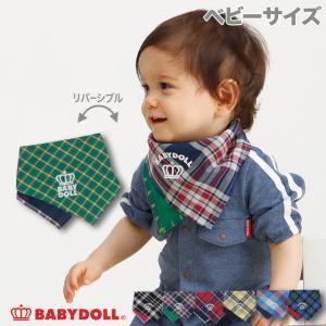 ベビードール BABYDOLL 子供服 ガーゼ素材 チェック柄 アフガン スタイ 4154 ベビーサイズ 男の子 女の子 雑貨 よだれかけ|babydoll-y