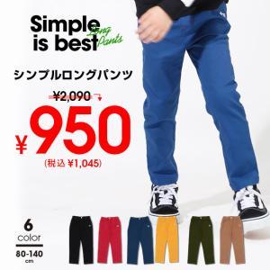 税抜990円 SALE ベビードール BABYDOLL 子供服 シンプル ロングパンツ 4230K キッズ 男の子 女の子|babydoll-y
