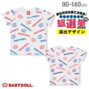 30%OFF SALE ベビードール BABYDOLL 子供服 Tシャツ ロゴ 王冠柄 スタッフ企画 4389K キッズ 男の子 女の子|babydoll-y