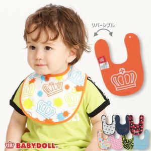 ベビードール BABYDOLL 子供服 スタイ リバーシブル 7種類 4427 ベビーサイズ 男の子 女の子|babydoll-y