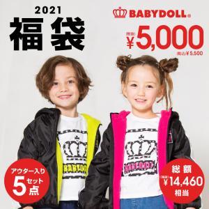 2021年 福袋 ベビードール 【予約商品】BABYDOLL 子供服 ネタバレ 豪華5点セット 47...