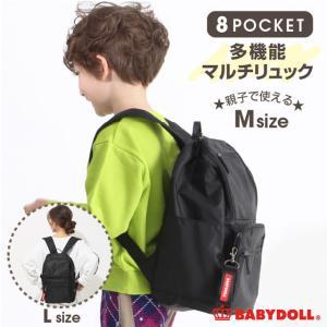 ベビードール BABYDOLL 子供服 マルチリュックM 多機能 親子で使える♪ 4893 雑貨 鞄 キッズ 男の子 女の子 大人 レディース メンズ babydoll-y