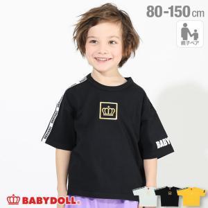 5/10まで20%OFF!限定SALE ベビードール BABYDOLL 子供服 Tシャツ ロゴテープ 親子お揃い 4922K キッズ 男の子 女の子 babydoll-y