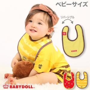 ベビードール BABYDOLL 子供服 スタイ 5042 ベビーサイズ 男の子 女の子|babydoll-y
