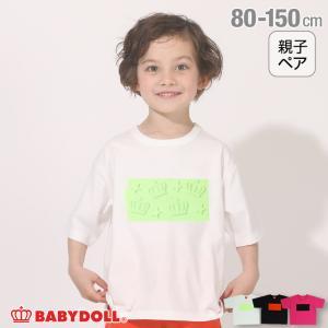 ベビードール BABYDOLL 子供服 Tシャツ エンボス 親子お揃い 5141K キッズ 男の子 女の子|babydoll-y