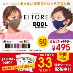 マスク 3枚入り あったか保温 子供用 キッズ 男の子 女の子 大人用 レディース メンズ EITORE×BBDL コラボマスク 5176 ベビードール BABYDOLL|babydoll-y