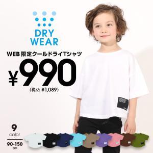 ベビードール BABYDOLL 子供服 通販限定 Tシャツ クール ドライ 5194K キッズ 男の子 女の子|babydoll-y