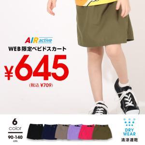 ベビードール BABYDOLL 子供服 通販限定 ラップスカート付パンツ 5287K キッズ 女の子|babydoll-y