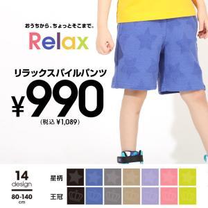 ベビードール BABYDOLL 子供服 ハーフパンツ RELAX パイル 5343K キッズ 男の子 女の子|babydoll-y