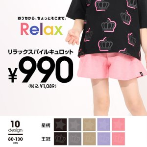 ベビードール BABYDOLL 子供服 キュロットパンツ RELAX パイル 5344K キッズ 女の子|babydoll-y