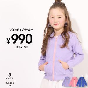 ベビードール BABYDOLL 子供服 通販限定 パーカー WEB-RELAX パイル 5597K キッズ 男の子 女の子|babydoll-y
