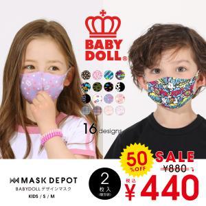クーポン対象★マスク 2枚入り ♯じぶん色デザインマスク 子供用 キッズ 大人用 5599 ベビードール BABYDOLL babydoll-y
