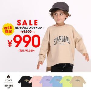 ベビードール BABYDOLL 子供服 WEB ロンT カレッジロゴ スリット 6014K キッズ 男の子 女の子|babydoll-y